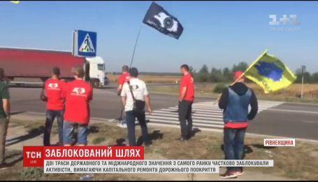 Активисты заблокировали две трассы в Ровенской требованиям сделать качественный ремонт дорог