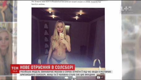 Российская модель считает себя жертвой нападения российских спецслужб в Солсбери