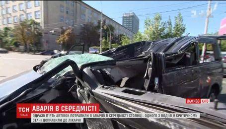 Пять автомобилей попали в серьезное ДТП в центре столицы