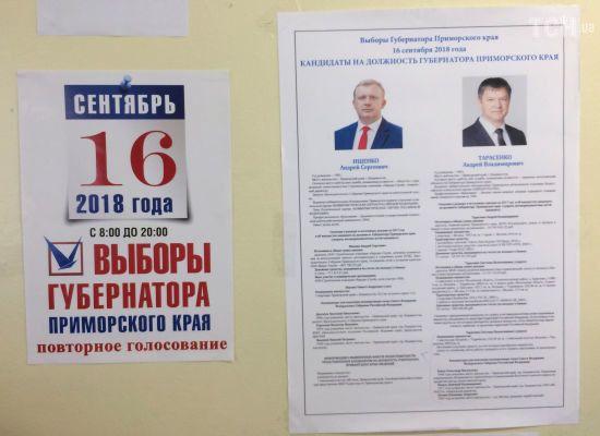 Скандальні вибори в російському Примор'ї: місцева виборча комісія скасувала результати голосування