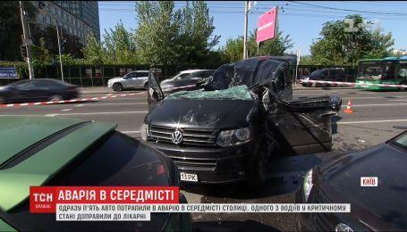 В Киеве сразу 5 автомобилей попали в масштабное ДТП