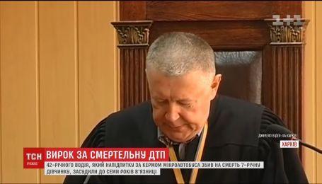Суд оголосив вирок чоловіку, який на смерть збив дитину в Харкові