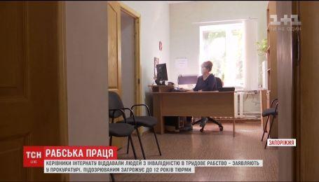 Руководители интерната в Запорожье отдавали подопечных в трудовое рабство