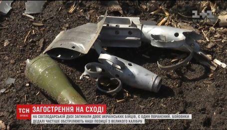 Двоє бійців загинули під час ворожого мінометного обстрілу в районі Світлодарської дуги