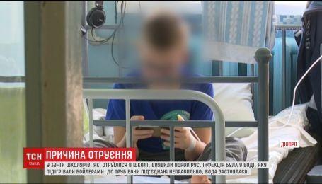 У 39 школьников, отравившихся в Днепре обнаружили норовирус