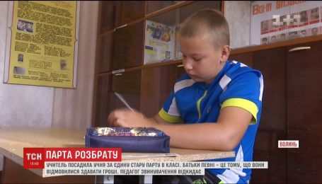 На Волыни ученика посадили за единственную неотремонтированную парту, потому что его родители не сдали деньги на ремонт