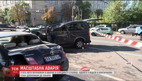 Масштабное ДТП в Киеве: на улице Антоновича столкнулись пять автомобилей