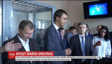 Суд арестовал имущество Владимира Омеляна