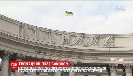 МИД проверяет информацию о выдаче украинцам на Закарпатье венгерских паспортов