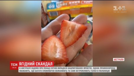 В Австралії шукають відповідальних за встромляння голок в полуниці