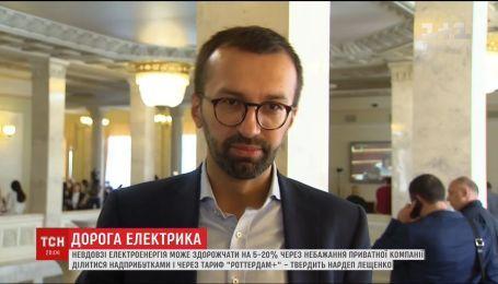 Електроенергія може здорожчати на 5-20% вже цієї осені - Лещенко