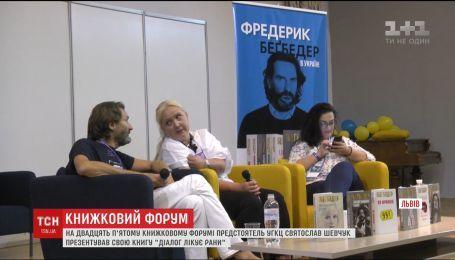 Во Львове стартовал юбилейный 25-й книжный форум