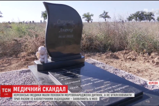 У МОЗ визнали, що в Херсоні неправильно поховали мертвонароджену дитину разом із біовідходами