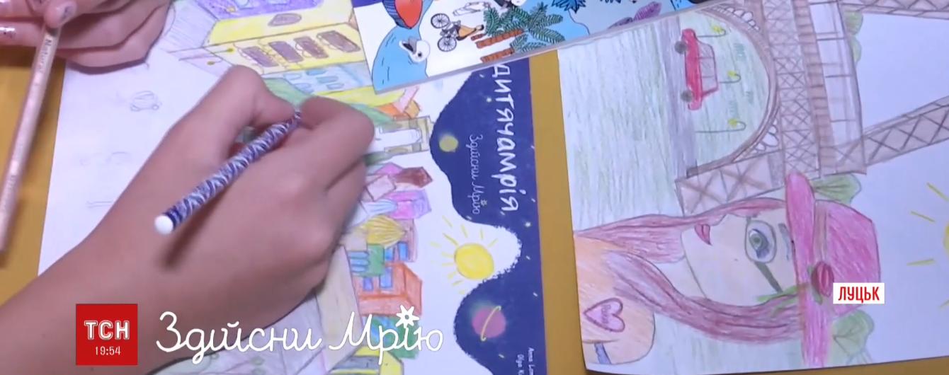 Луцкие дети нарисовали свои мечты, которые организаторы всеукраинской акции запустят лучом в небо