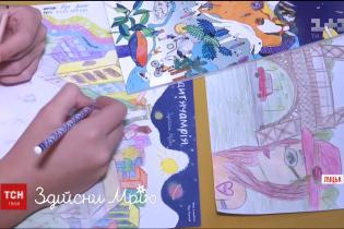 Луцькі діти намалювали свої мрії, які організатори всеукраїнської акції запустять променем у небо