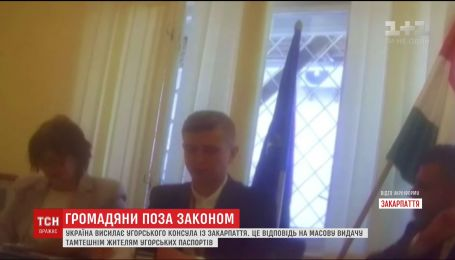 Україна висилає консула із Закарпаття у відповідь на масову видачу угорських паспортів