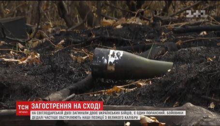 На Светлодарской дуге под обстрелами боевиков погибли двое украинских военных