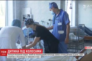 У Миколаєві в лікарні покращало 8-річному хлопчику, якого на переході збив автомобіль і втік
