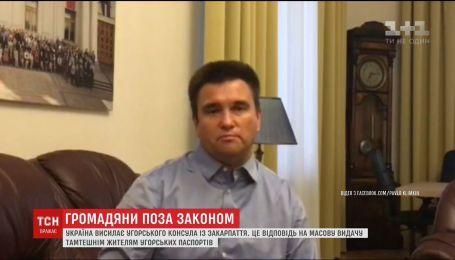 Паспортний скандал. Україна висилає угорського консула із Закарпаття