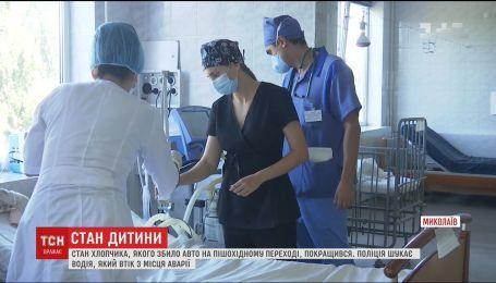 Врачи сообщили о состоянии мальчика, которого сбил автомобиль в Николаеве на пешеходном переходе
