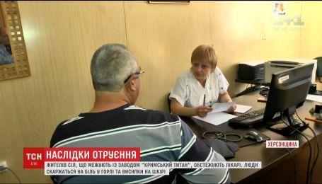 """Последствия выброса """"Титана"""". На Херсонщине обследуют жителей сел вблизи оккупированного Крыма"""