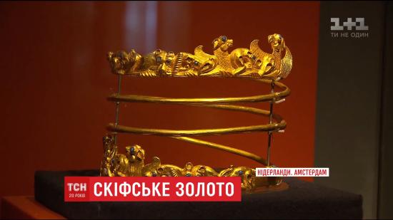 Новина про вкрадену колекцію українського скіфського золота в Європі виявилася фейком