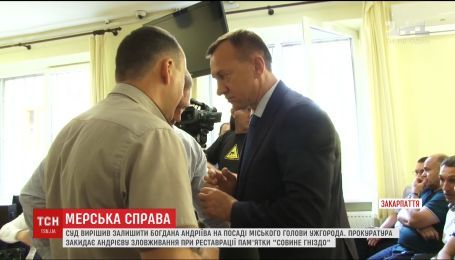 Суд оставил в должности мэра Ужгорода несмотря на обвинения в хищении бюджетных средств