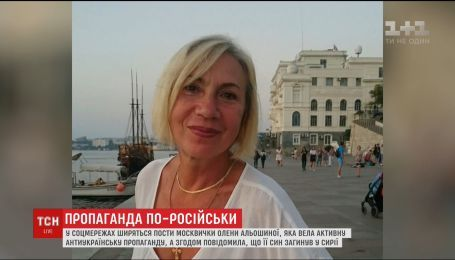 В соцмеражах распространяются посты россиянки, которая вела активную антиукраинскую пропаганду