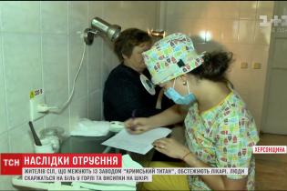 После выбросов в Крыму на Херсонщине люди жалуются на жжение в горле и сыпь на теле