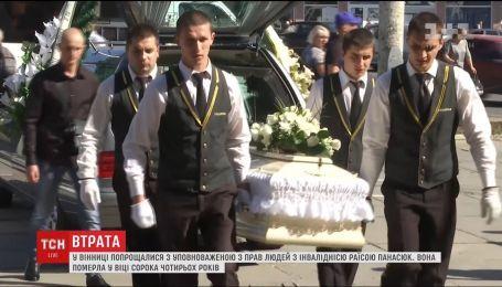 У Вінниці попрощалися із уповноваженою з прав людей з інвалідністю Раїсою Панасюк