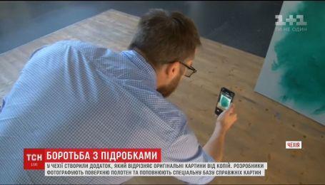 Чеські розробники створили мобільний додаток, що відрізняє оригінальну картину від підробки