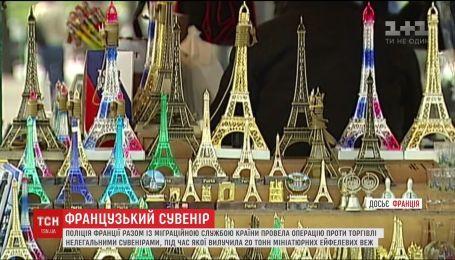 Нелегальные сувениры. Французская полиция изъяла 20 тонн миниатюрных Эйфелевых башень