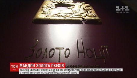 Безцінна колекція скіфського золота з'явилася в Іспанії