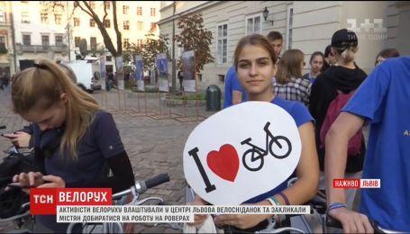 Активисты призвали львовян добираться до работы на велосипедах