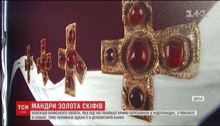 В Испании нашли коллекцию скифского золота