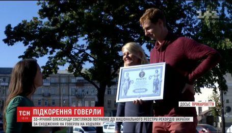 Необычный подъем на Говерлу. Ходулист Александр Светляков установил новый рекорд Украины
