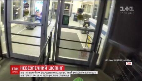 У США заарештували хлопця, який заради слави в Мережі на байку проїхався магазином