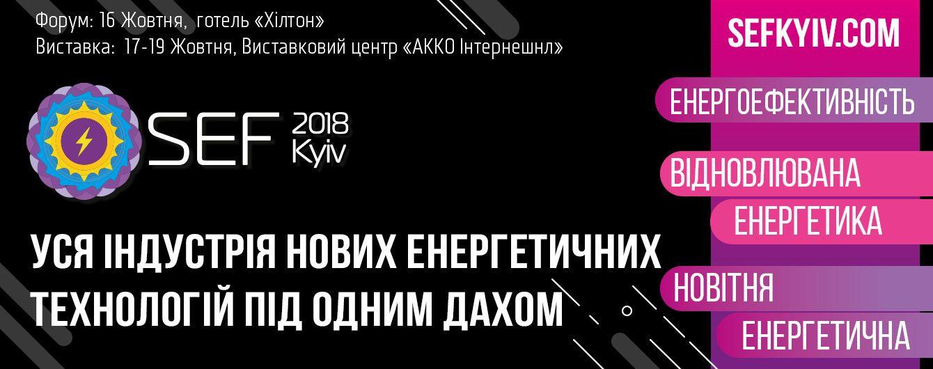 SEF 2018 KYIV_2