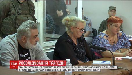 """Экс-директору лагеря """"Виктория"""" и его заместительнице огласили новое обвинение"""