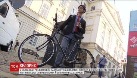 """""""На велосипеде на работу"""": во Львове сотни людей пересели на двухколесные"""