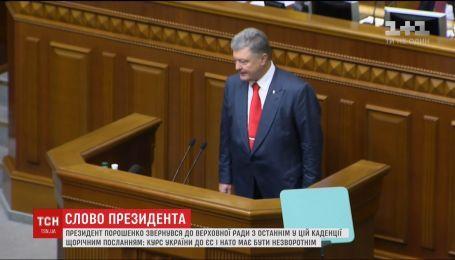 Разрыв с Россией и присоединение к НАТО - главные тезисы Порошенко в послании к Раде