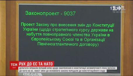 Депутаты передали в суд проект изменений, декларирующие стратегию Украины на членство в ЕС и НАТО