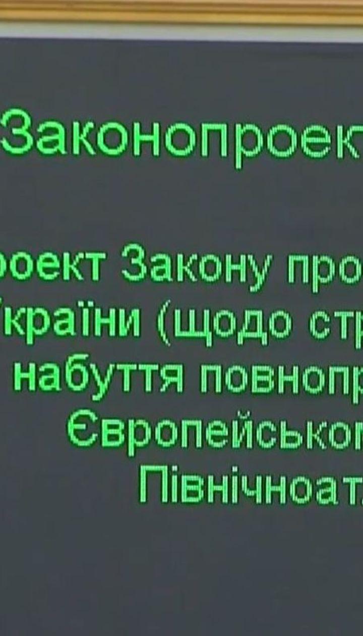 Депутаты передали в суд проект стратегии членства Украины в ЕС и НАТО