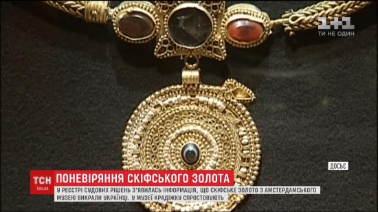"""""""Вкрадене"""" скіфське золото знайшлося в музеї в Амстердамі. Кому вигідні фейки й чому така секретність"""