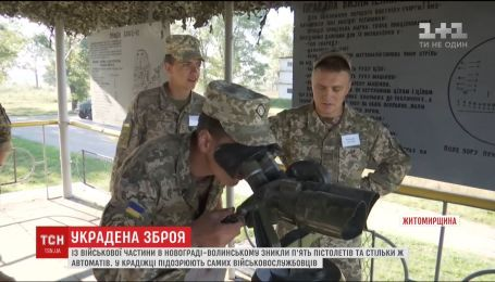 С военной части в Новоград-Волынском украли оружие на учениях