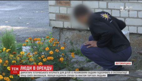 На Житомирщині директора інтернату підозрюють в експлуатації людей з вадам розму