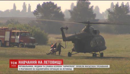 """В аэропорту """"Борисполь"""" провели тренировку спасатели, медики и служба безопасности аэропорта"""