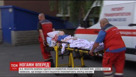 Супрун заявила, что транспортировка пациентов должна происходить только ногами вперед