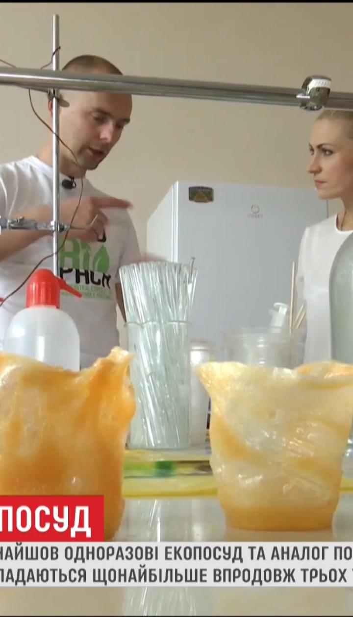 Науковець із Сум винайшов одноразові екологічні посуд та пакети, які розкладаються за кілька тижнів