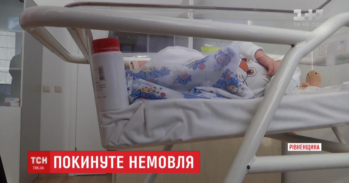 Женщина дома родила ребенка, а потом оставила его возле больницы в Ровно